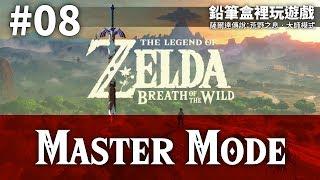Let's play【 Zelda : Breath of the Wild ‧ Master Mode 】● 薩爾達傳說 : 大師之筆 Day 08 ● 2017/07/13 實況紀錄