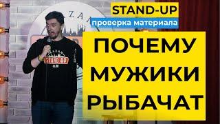 СТЕНДАП Проверка шуток про рыбалку и 30 лет Виктор Копаница