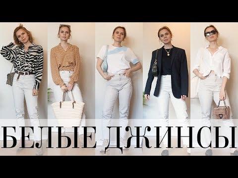 Белые джинсы | Как и с чем носить? | 5 образов