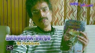 Astacholer Durgo | Thriller Story | Nachiketa Chakraborty | Nachiketa Amonibash | Ami E Nachiketa