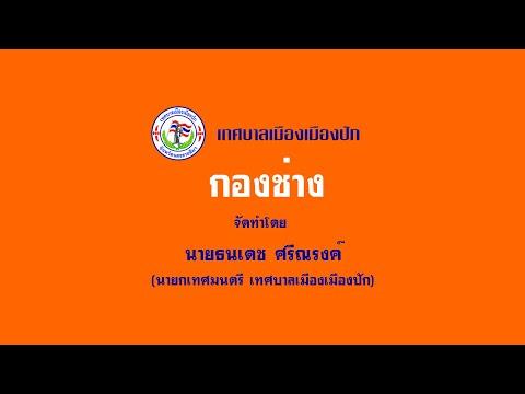 กองช่าง [เทศบาลเมืองเมืองปัก]  หลง ลงลาย [Music Video]