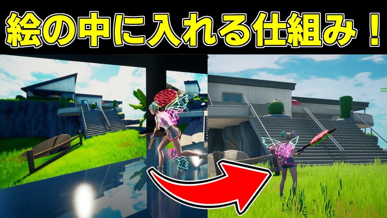 【作り方解説】マリオ64のように絵の中に入れる仕組みの作り方!【フォートナイト】【クリエイティブマップ】