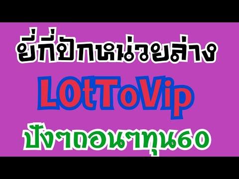 Ep.25.#ยี่กี่สูตรปักหน่วยล่าง LottoVip