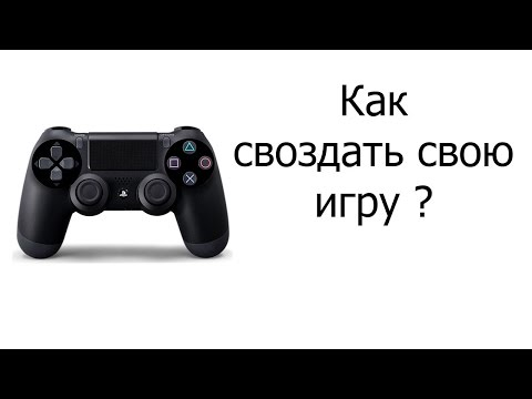 Как создать свою игру ?
