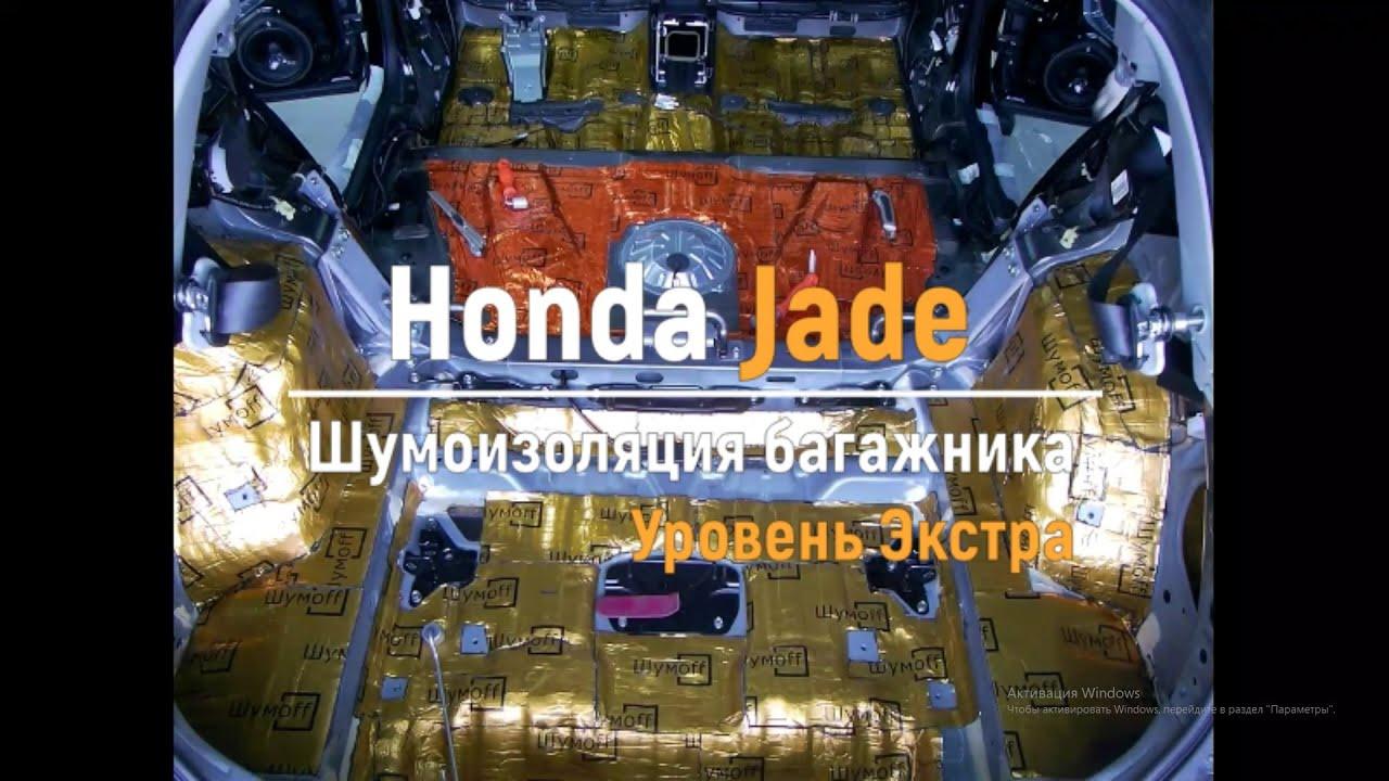Шумоизоляция багажника с арками Honda Jade в уровне Экстра. АвтоШум.