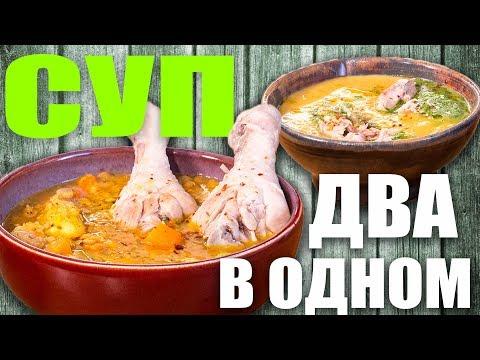 видео: Суп из чечевицы. Два в одном. Розыгрыш призов. Турецкая кухня.