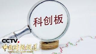 《中国财经报道》 20190613 16:00  CCTV财经