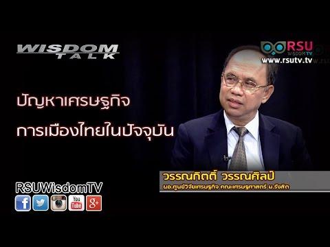 Wisdom Talk : ปัญหาเศรษฐกิจการเมืองไทยในปัจจุบัน โดย คุณวรรณกิตติ์ วรรณศิลป์