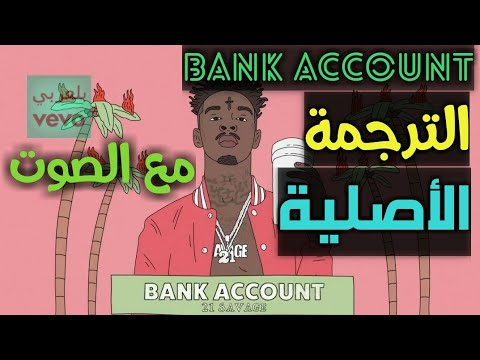 21 Savage - Bank Account Lyrics مترجمة