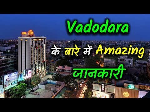 Amazing Information About Vadodara – [Hindi] – Quick Support