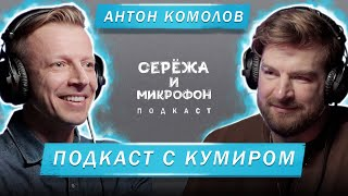 АНТОН КОМОЛОВ   ПОДКАСТ С КУМИРОМ