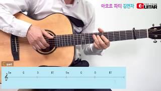 아모르 파티-Amor Fati /김연자/K-POP/좋은악보/이성식 기타교실