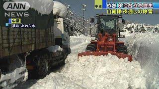 記録的な大雪の影響で、福井県では発生から3日目となった今でも車の立ち...