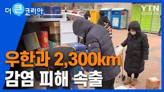 우한과 2,300km…감염 피해 속출 / YTN KOREAN