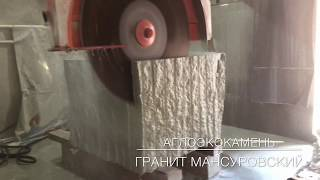 видео Мансуровский гранит