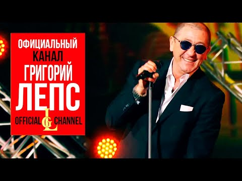 Григорий Лепс - Аминь / Премия Шансон Года 2018