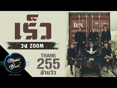 เร็ว วงzoom [Official Musicvideo]