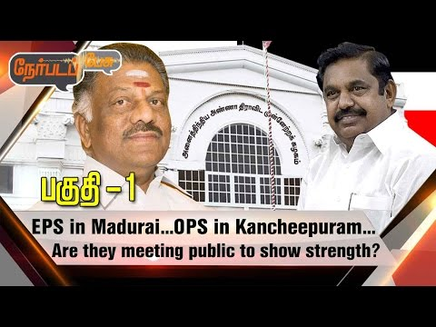 Nerpada Pesu: EPS Rally in Madurai & OPS Rally in Kancheepuram | 05/05/2017 | Part 1