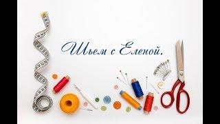 Уроки швейного мастерства Елены Захаровой & Пошив юбки & Сметывание