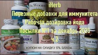 iHerb Полезные добавки для иммунитета. Рабочая дозировка йода. Посылка №1 за декабрь 2020 ч.2