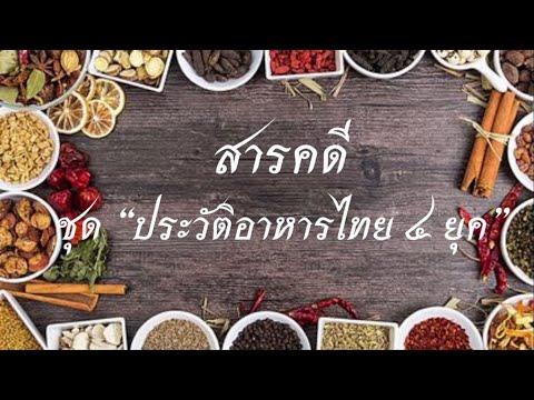 SWU111 | ประวัติอาหารไทย 4 ยุค
