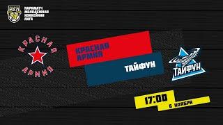 6.11.2020. «Красная Армия» – «Тайфун» | (Париматч МХЛ 20/21) – Прямая трансляция