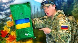 Тест УКРАИНСКОГО ИРП  24 часа в лесу!