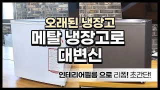 [시공영상]오래된 냉장고 리폼 방법  메탈 시트지 붙이…