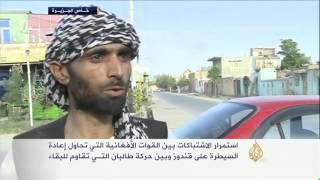 استمرار الاشتباكات بين القوات الأفغانية وطالبان