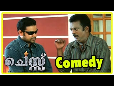 Latest Malayalam Movies 2017 | Chess Movie Scenes | Dileep Salim Kumar Comedy | Bhavana