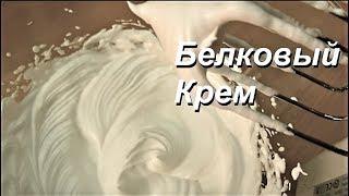 Заварной Белковый Крем. ЛУЧШИЙ Белковый Заварной #крем для Торта
