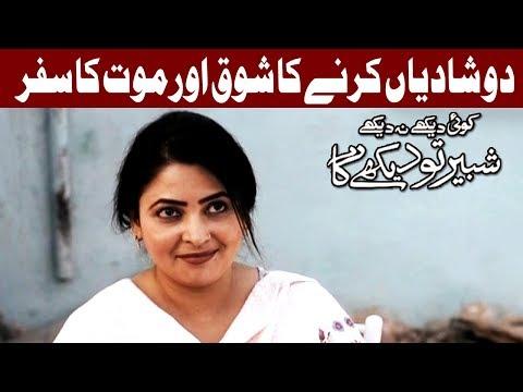 Koi Dekhe Na Dekhe Shabbir To Dekhe Ga - 29 March 2018 - Express News