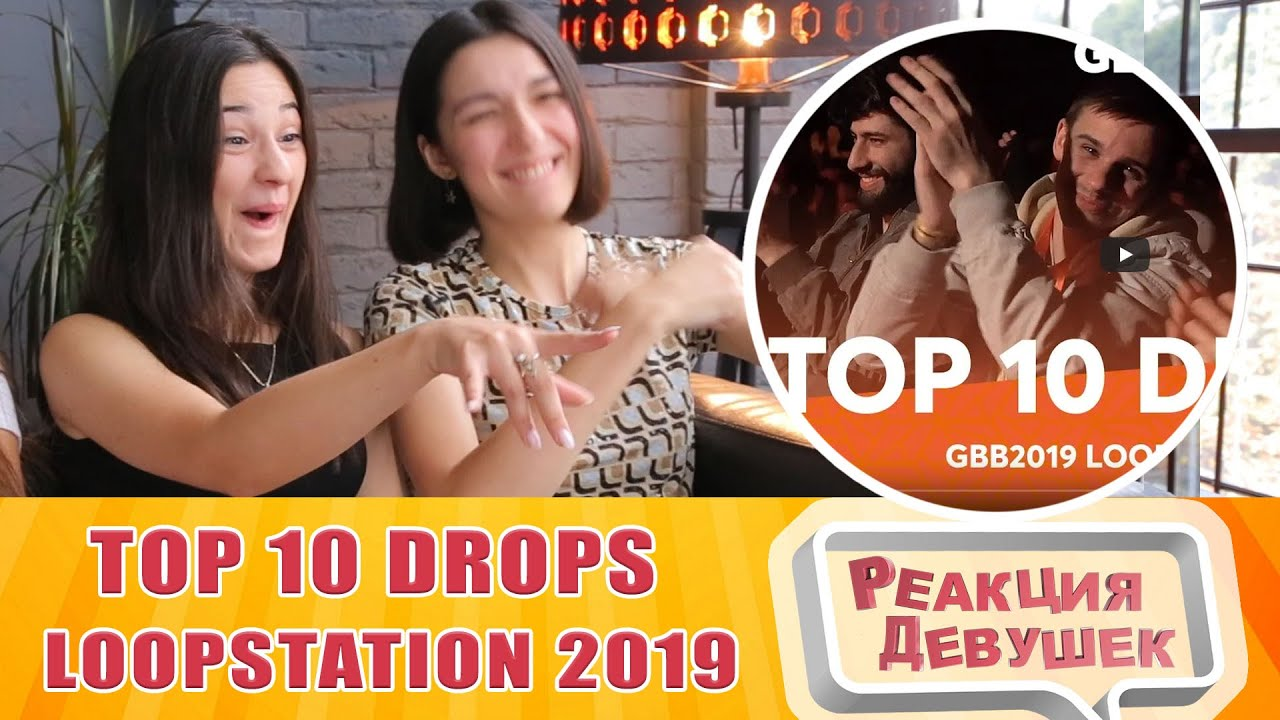 Reaction - TOP 10 DROPS 😱 Grand Beatbox Battle Loopstation 2019. Girls react