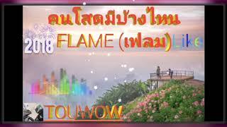 คนโสดมีบ้างไหม - FLAME 2018™Like(เฟลม)TOUWOW