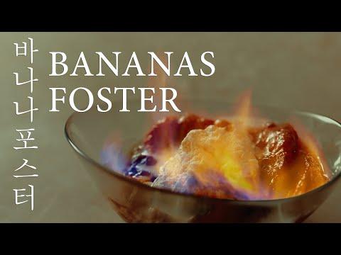Bananas On Fire! Bananas Foster Flambe Dessert 바나나 포스터