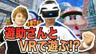 遊助さんとパワプロのVRモードの凄さを体験!!