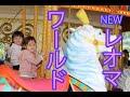 Newレオマワールド 香川県 の動画、YouTube動画。