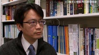 ナノスケール電子デバイス -来るべき未来のデバイス開発を目指して-  内田研究室