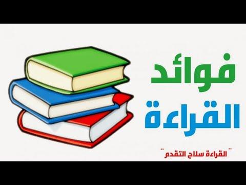 القراءة فوائد القراءة أهمية القراءة موضوع عن القراءة مهارات القراءة Youtube