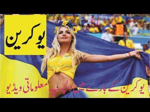 Ukraine Amazing And Shocking Facts About Ukraine in Urdu/Hindi - Tour Of Ukraine - Aaj Ki Sair
