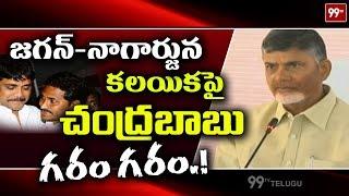 AP Chandrababu Shocking Comments on Nagarjuna and YS Jagan Meeting | AP Politics | 99TV Telugu
