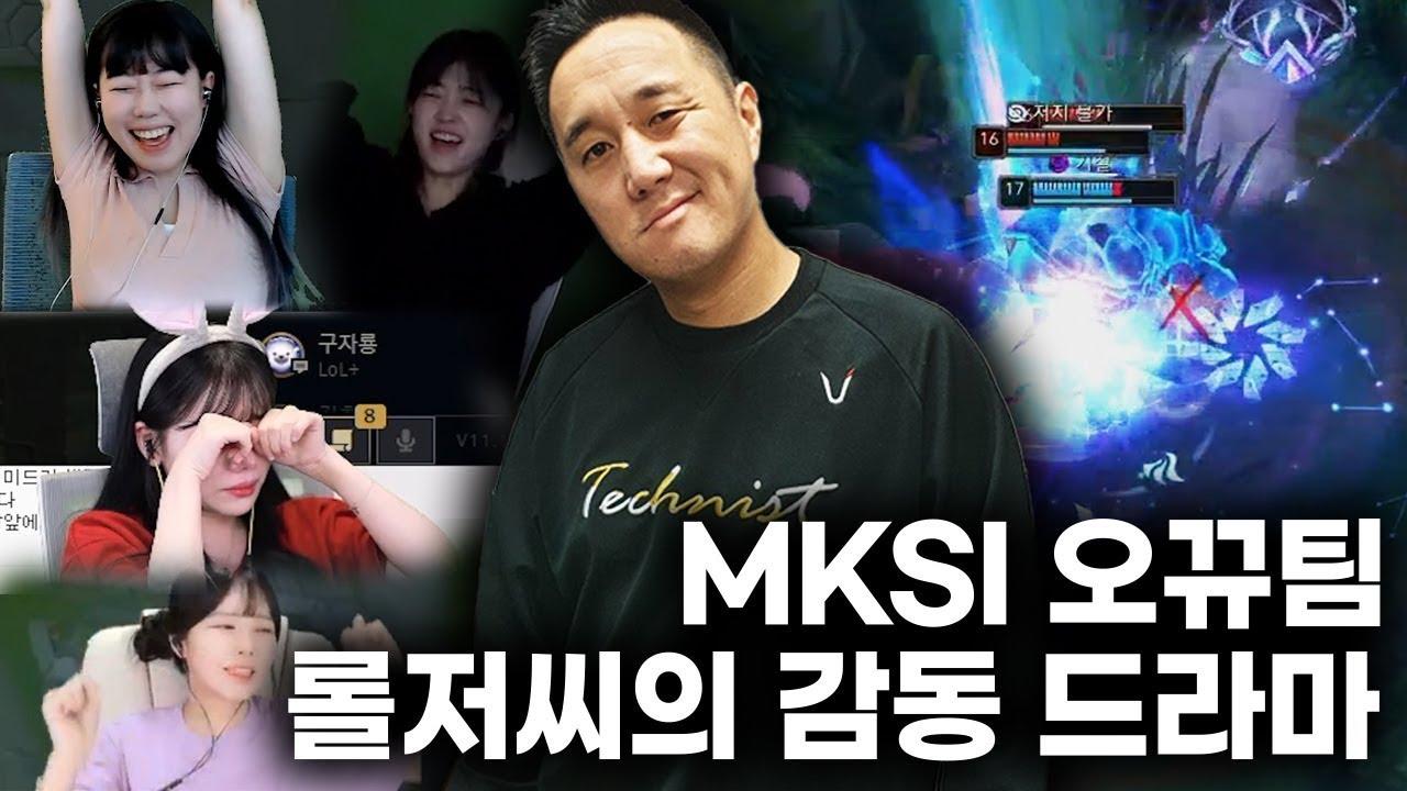 #2.롤저씨의 MKSI, 늦깍이 롤 BJ의 감동 실화 스토리 (재업)