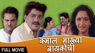 Kamal Majhya Baykochi - Full Marathi Movie - Laxmikant Berde, Vijay Chavan - Family Drama