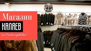 Магазин КАЛЯЕВ на Кантемировской. Верхняя одежда по выгодным ценам!(fursk.ru – магазин шикарных меховые, кожаные изделия от магазина