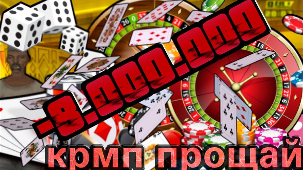 Слил все деньги в казино скачать игровые автоматы на деньги играть в казино вулкан