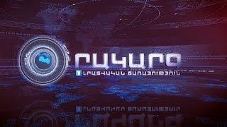 18 03 2017 Օրակարգ 09 00