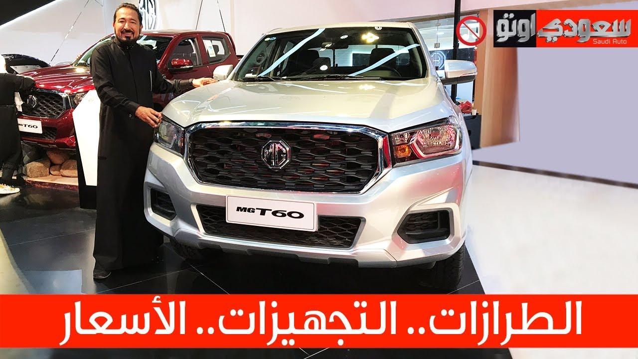 2020 Mg T60 موديل 2020 سعودي أوتو T60 إم جي Youtube