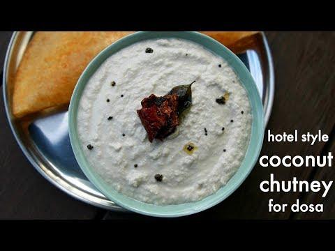 Hotel Style Dosa Chutney Recipe | नारियल की डोसा चटनी रेसिपी | Chutney For Dosa