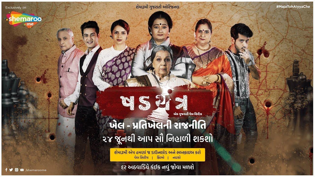 Download Kshadyantra   Trailer   Gujarati Web Series   Releasing on ShemarooMe   24th June 2021