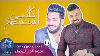 تيسير السفير وجلال الزين - اسمع كلامي (حصرياً) | 2018 | (Taysir Alsafir & Jalal Alziyn (Exclusive